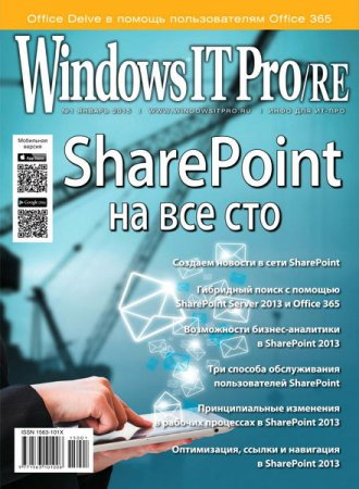 "Windows IT Pro/RE в""–1 (Yanvar 2015)"