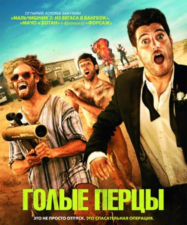 Г‡ılpaq istiotlar / Голые перцы / Search Party (2014) WEB-DLRip [rusca]
