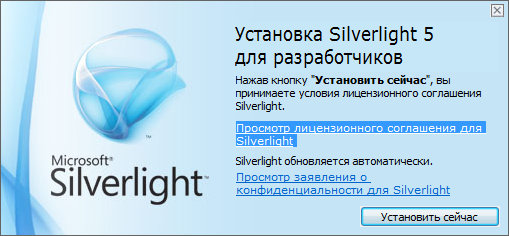 Microsoft Silverlight 5.1.40620.0 Final + x64