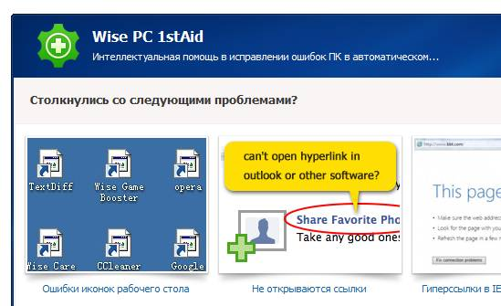 Wise PC 1stAid 1.46.65