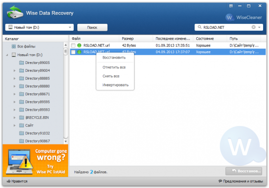 Wise Data Recovery 3.82.199 + Portable