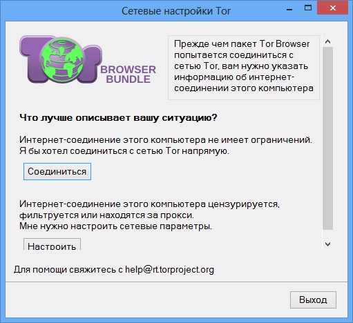 Tor Browser Bundle 8.0.2