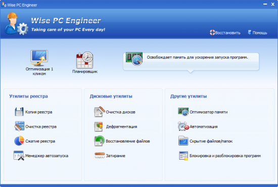 Wise PC Engineer v6.42.220 + reg