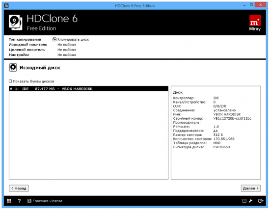 HDClone Free Edition 6.0.5 - Rus