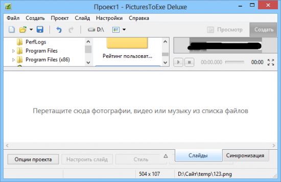 PicturesToExe Deluxe v8.0.17
