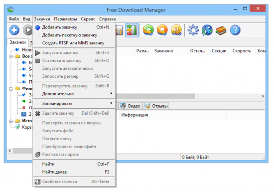 Free Download Manager v3.9.6 build 1623 + Lite + Portable / 3.9.7 build 1625 RC / 5.0.5140 Preview