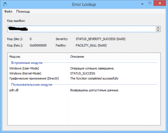 Error Lookup 2.1.1102 + Portable
