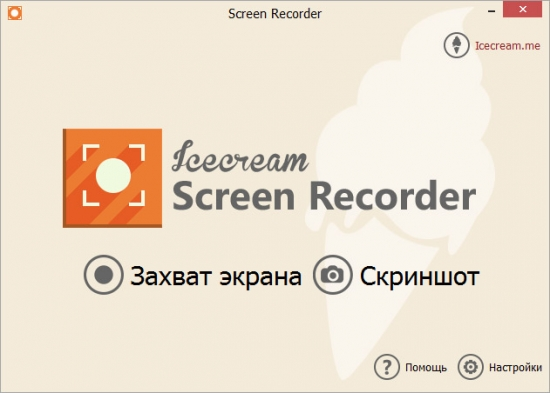 Icecream Screen Recorder Pro 5.01