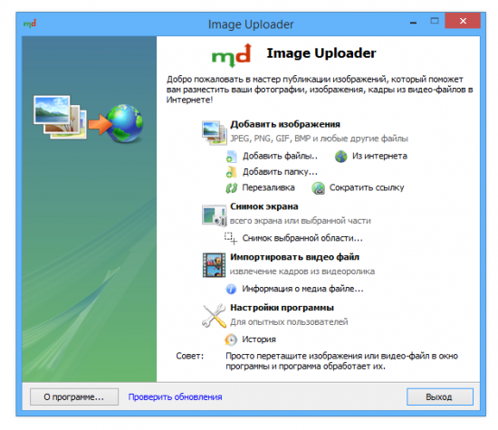 Image Uploader 1.3.1 Build 4318 + Portable / 1.32 Build 4483 Alpha
