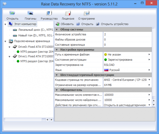 Raise Data Recovery 5.18.5