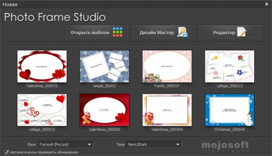 Mojosoft Photo Frame Studio 3.00