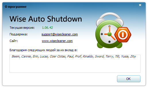 Wise Auto Shutdown 1.51 + Portable
