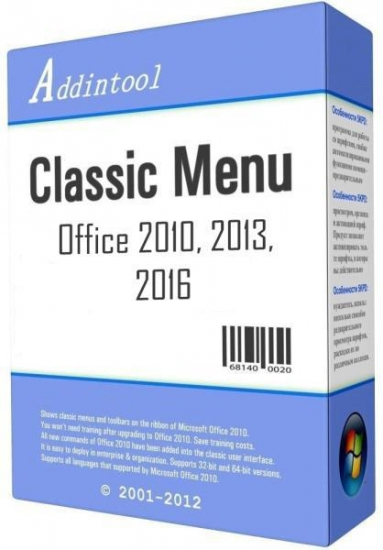 Classic Menu for Office 2010, 2013, 2016 v.9.25 Final + RePack by KpoJIuK & D!akov