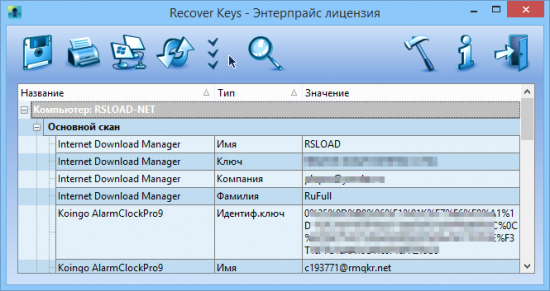 Nuclear Coffee Recover Keys 9.0.3.168 + x64