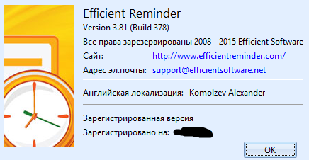 Efficient Reminder v5.20 build 516