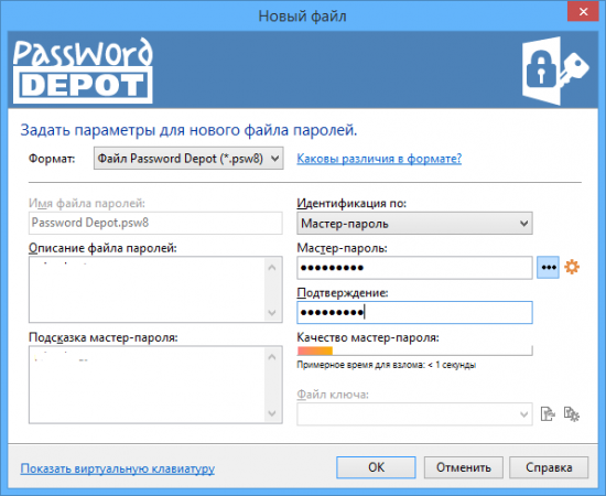 Password Depot Professional v8.2.2 / 9.0.6