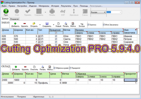 Cutting Optimization PRO 5.9.4.0